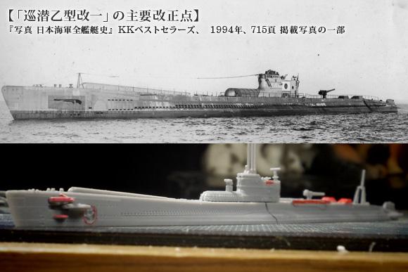 巡潜乙型改一の主要改正点