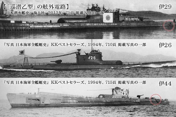 巡潜乙型の舷外電路