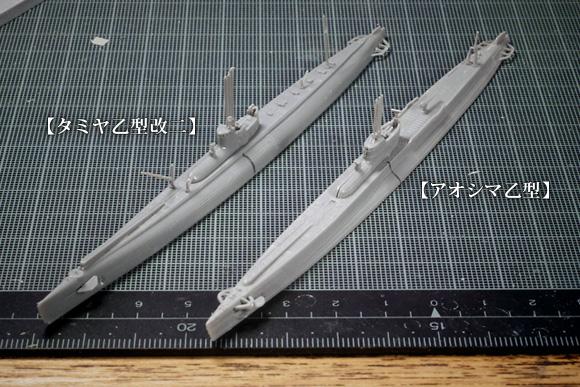 タミヤとアオシマの巡潜乙型断面比較