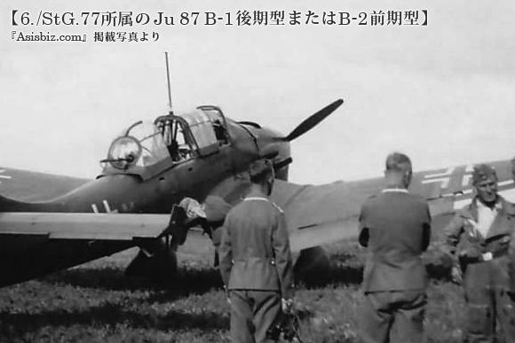 6./Stg. 77所属の Ju 87 B-1後期型またはB-2前期型