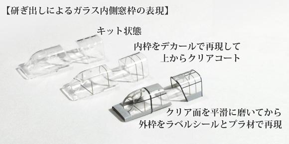 透明ラベルとプラペーパーで外枠を再現した、1/72 Ju 87 Bのキャノピー