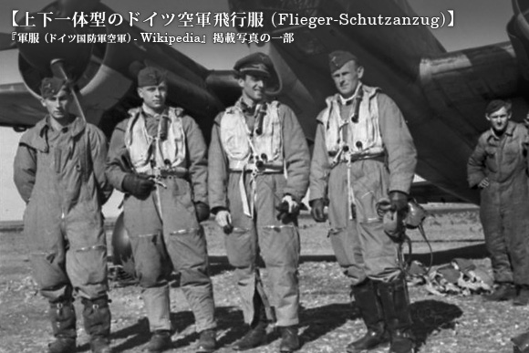 上下一体型のドイツ空軍飛行服 (Flieger-Schutzanzug)