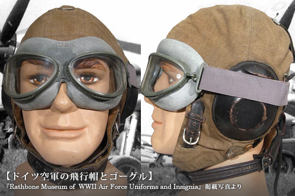 ドイツ空軍の飛行帽とゴーグル