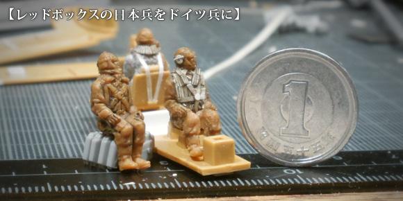 レッドボックスの日本兵をドイツ兵に: 1