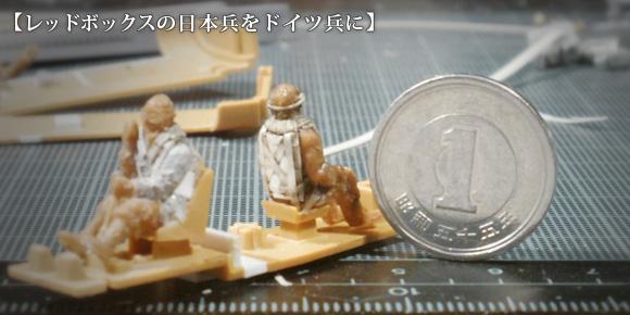 レッドボックスの日本兵をドイツ兵に: 2