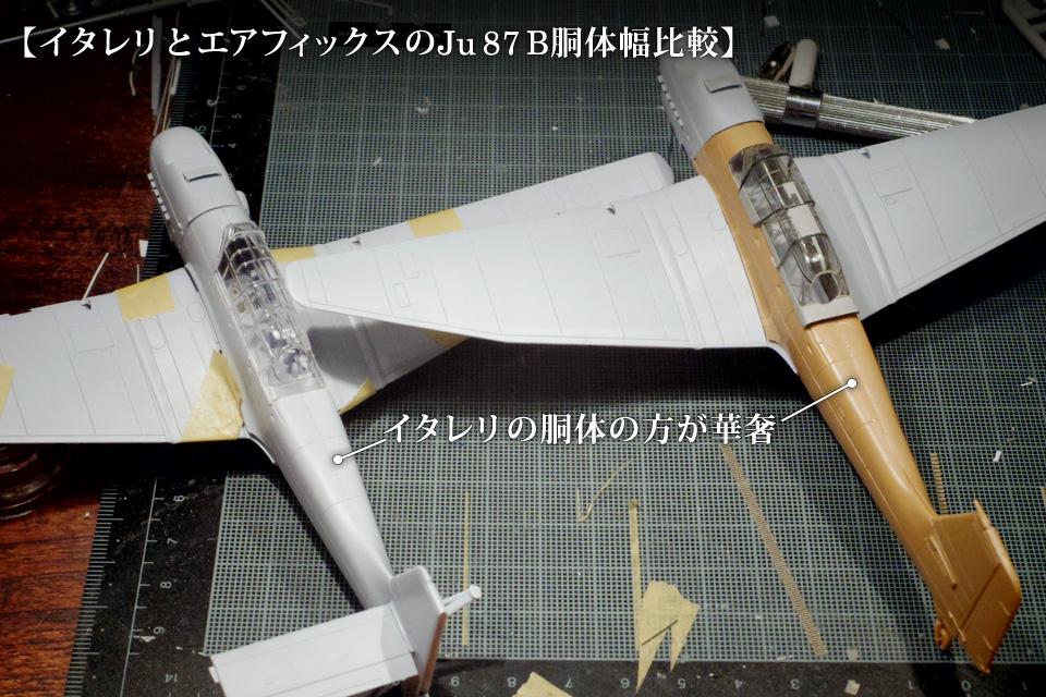 イタレリとエアフィックスの1/72 Ju 87 B胴体幅比較