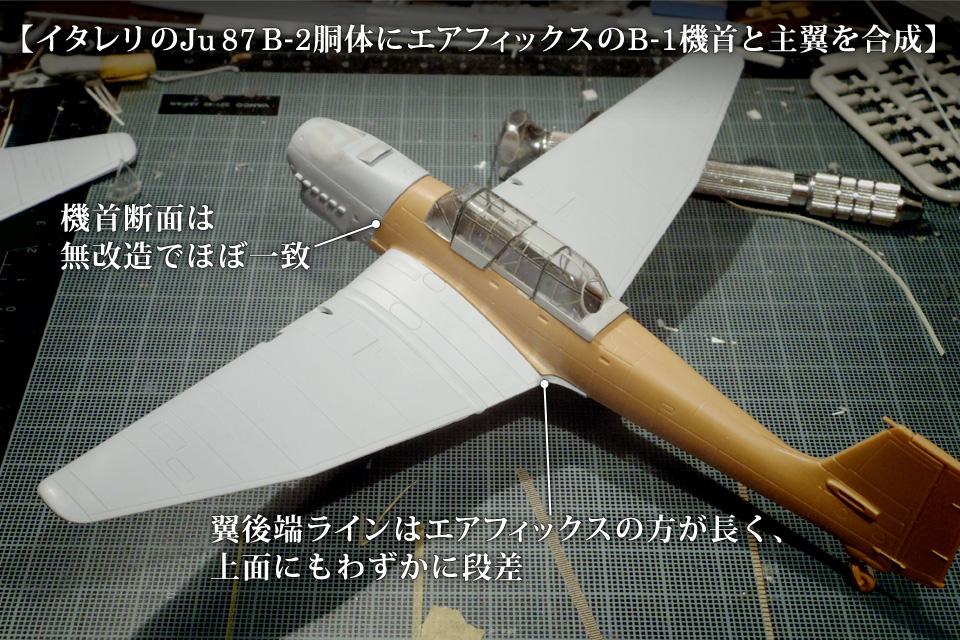 イタレリの1/72 Ju 87 B-2胴体に、エアフィックスB-1の機首と主翼を合成