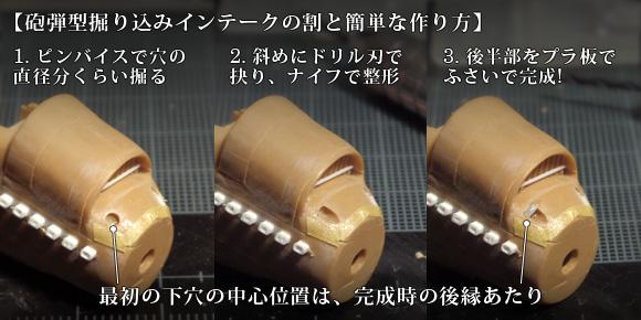 砲弾型掘り込みインテークの割と簡単な作り方