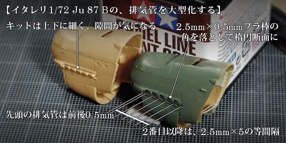 イタレリ 1/72 Ju 87 Bの排気管を大型化する