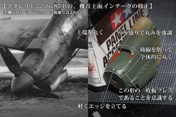 イタレリ 1/72 Ju 87 Bの、機首上面インテークの修正