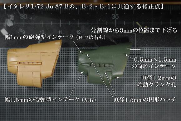 イタレリ 1/72 Ju 87 BのB-2・B-1共通の修正点