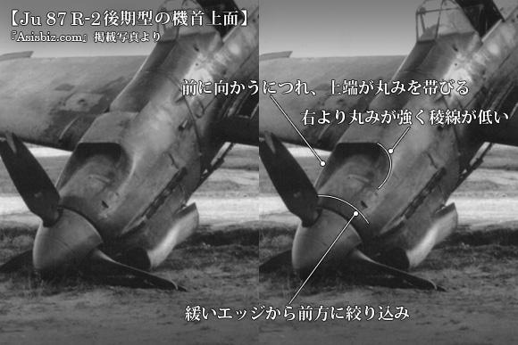 Ju 87 R-2後期型の機首上面