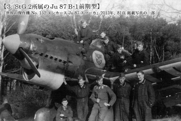 3./StG.2所属のJu 87 B-1前期型