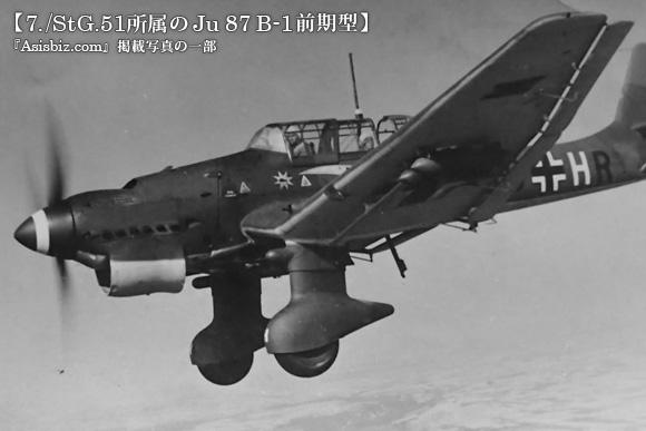7./StG.51所属のJu 87 B-1前期型