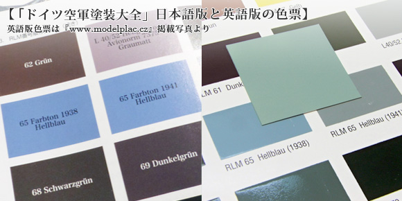 「ドイツ空軍塗装大全」日本語版と英語版の色票