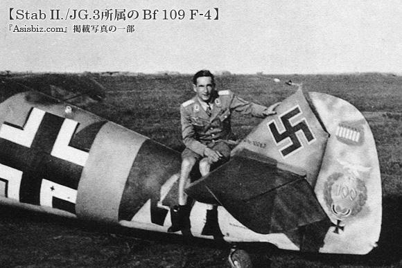 Stab II./JG.3所属のBf 109 F-4
