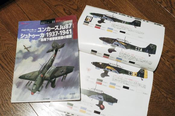 「ドイツ空軍塗装大全」 「ドイツ空軍機の塗装とマーキング」「The Official Monogram Painting Guide to German Aircraft 1935-1945」