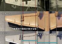 イタレリ製とフジミ製、ふたつのB型のアウトラインを比較する - 1/72でJu 87 B 「スツーカ」をつくる: 序