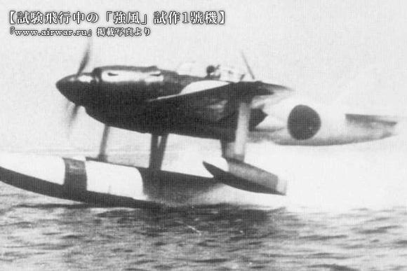 試験飛行中の「強風」試作1號機