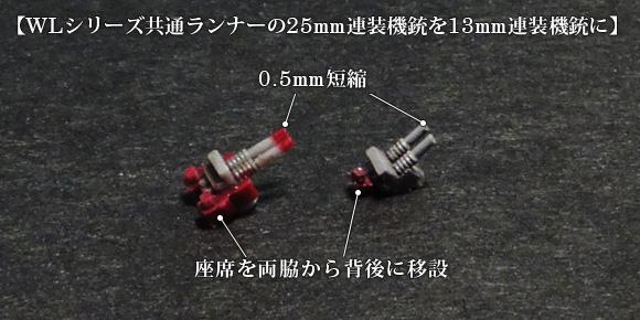 25mm連装機銃から、13mm連装機銃を作る