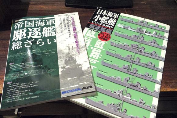 「帝国海軍 駆逐艦 総ざらい」と「日本海軍小艦艇ビジュアルガイド 駆逐艦編」表紙