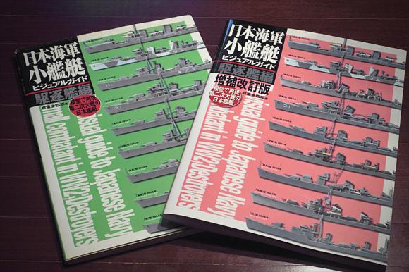 「日本海軍小艦艇ビジュアルガイド 駆逐艦編」初版と増補版