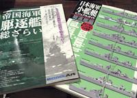 書評:「帝国海軍 駆逐艦 総ざらい」と「日本海軍小艦艇ビジュアルガイド 駆逐艦編」を読み比べてみた