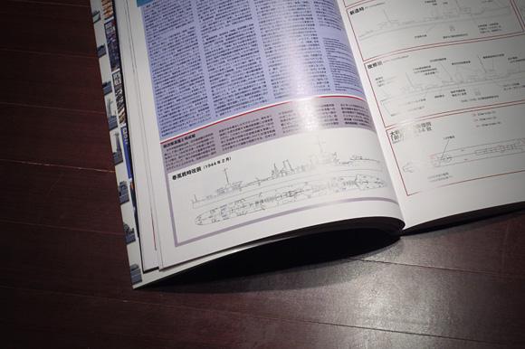 「日本海軍小艦艇ビジュアルガイド 駆逐艦編 増補改訂版」の掲載図面