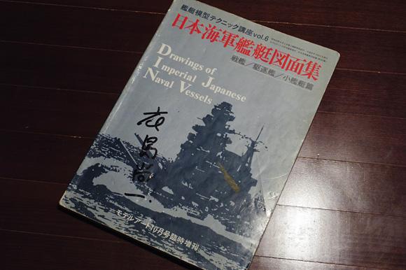 モデルアート増刊「日本海軍艦艇図面集」