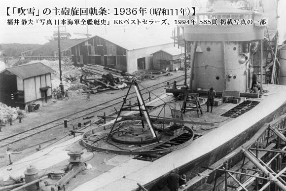 性能改善工事中の「吹雪」: 1936年 (昭和11年)