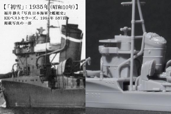 「初雪」: 1935年(昭和10年) とヤマシタホビー版の比較