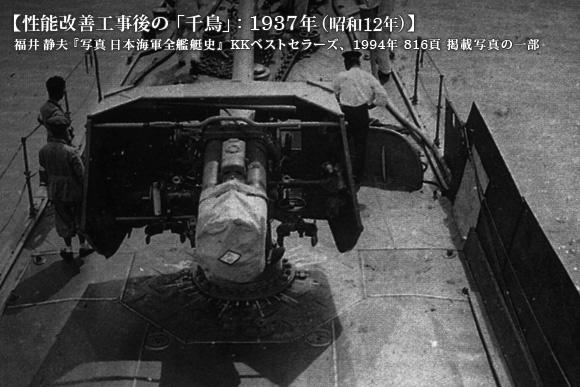 「千鳥」の1番砲基部: 1931年(昭和6年)