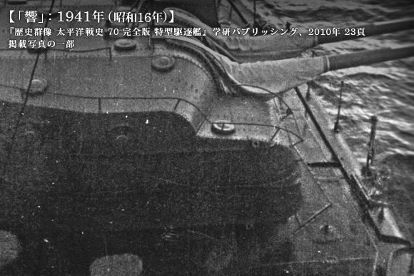 「響」の1番砲基部: 1941年(昭和16年)