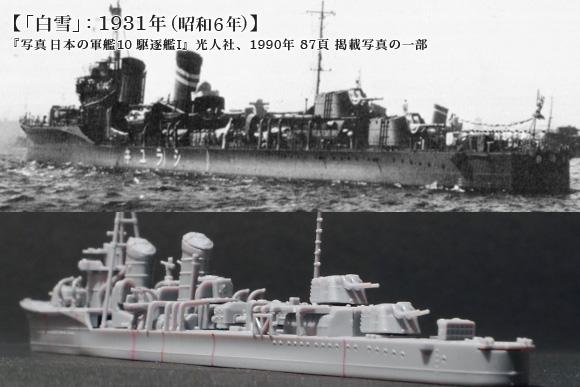 「白雪」: 1931年(昭和6年) とヤマシタホビー版の比較