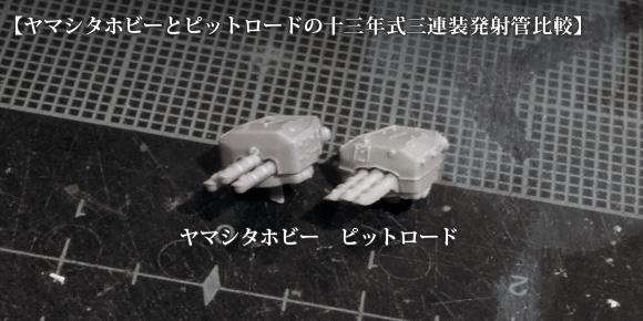ヤマシタホビー「吹雪」とピットロードNE04の魚雷発射管の比較
