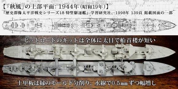 「秋風」の上部平面: 1944年(昭和19年)