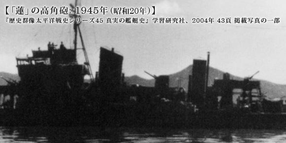 「蓮」の高角砲: 1945年(昭和20年)
