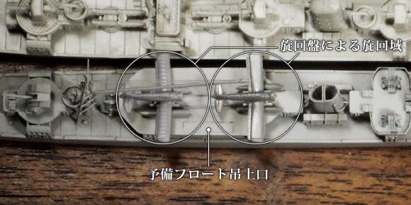 「羽風」の航空作業甲板