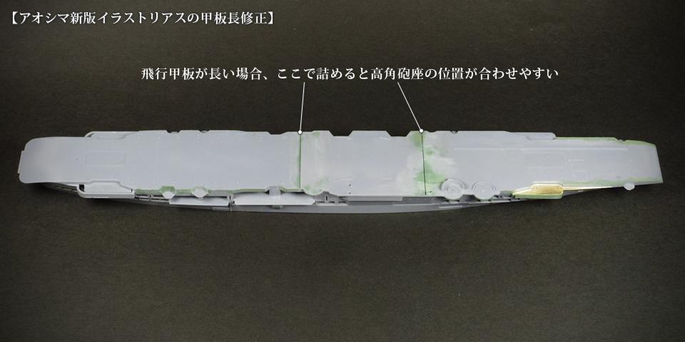 アオシマ新版イラストリアスの甲板長修正