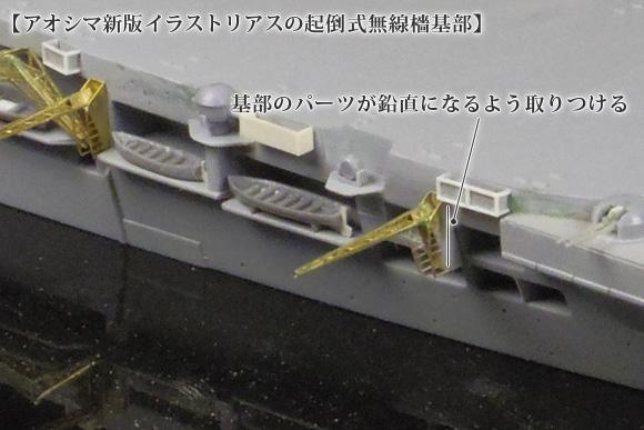 アオシマ新版イラストリアスの起倒式無線檣基部