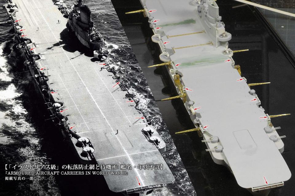 「イラストリアス級」の転落防止網と待機所: 艦名・年次不詳