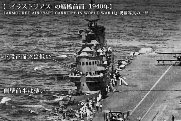 イラストリアスの艦橋前面: 1940年