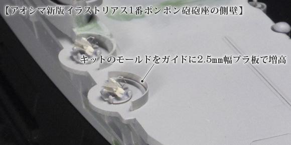 アオシマ新版イラストリアスの1番ポンポン砲砲座