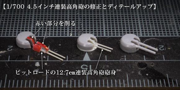1/7004.5インチ連装高角砲の修正とディテールアップ