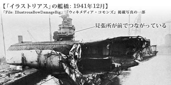 イラストリアスの艦橋: 1941年12月