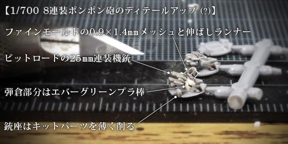1/700 8連装ポンポン砲のディテールアップ (?)
