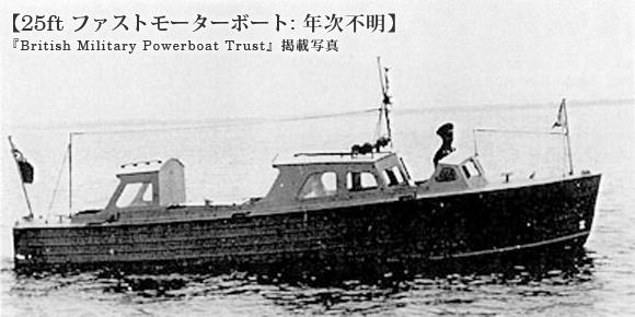 25ft ファストモーターボート