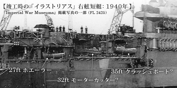 竣工時の「イラストリアス」右舷短艇