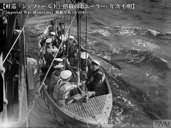 軽巡「シェフィールド」搭載のホエーラー