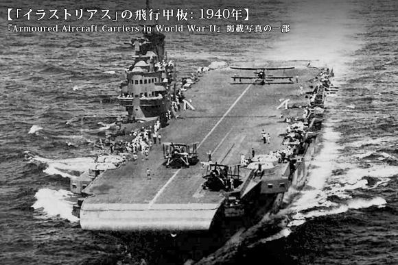 「イラストリアス」の飛行甲板: 1940年